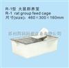 TK-R-1大鼠群养笼
