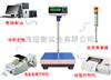4-20MA电流输出电子秤,200kg/5g不锈钢台称(用心服务)