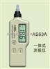 便携式测振仪AS63A
