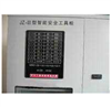JZ-III 型智能型平安工具柜