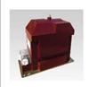 JDZX10-10电压互感器