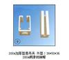 200A加厚型悬吊夹/200A铜滑线端帽
