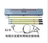 电缆分支箱专用组合接地线