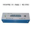 N级300mm 0.02日本FSK富士水平仪N级300mm 0.02水平尺 水平测量仪
