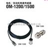 OM-1200,OM-1500日本ONOSOKKI小野 电机 发动机转速传感器 OM-1200,OM-1500
