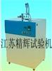 JH-1006橡塑低温脆性试验机