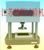 JH-1025塑料橡膠氣動沖片機