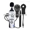 HT-8500五合一环境测试仪 、多功能环境测量仪表、 噪音、光度、风速、温度和湿度