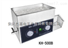 KH-500B台式超声波清洗器、内槽尺寸500*300*150、容量 22.5L、温度:常温-80℃