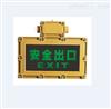 防爆安全标志灯 LED防爆安全出口灯