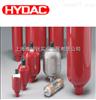 SB330–10A1专业进口HYDAC贺德克SB系列皮囊式蓄能器